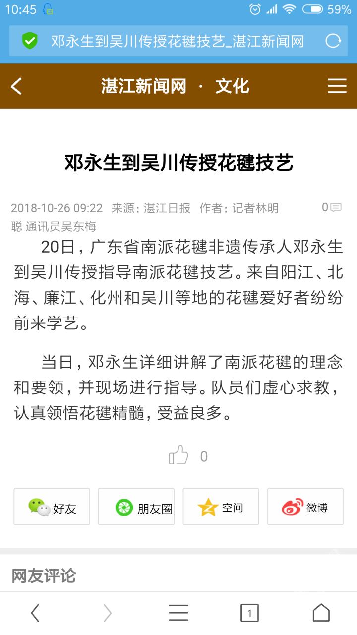 广东省南派弹弓--转:邓拖挂到吴川永生花毽视频传授花毽技艺图片