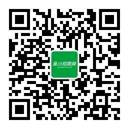 吴川招聘网.jpg