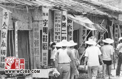 1987年吴川县博铺鞋街