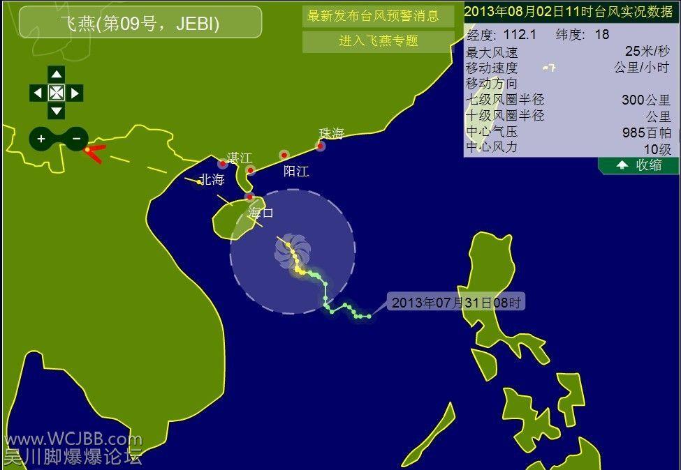 关于广东省气象灾害 台风 Ⅲ级应急响应升级为II级的通知 编号 2013第