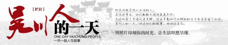 吴川人的一天页首副本.jpg