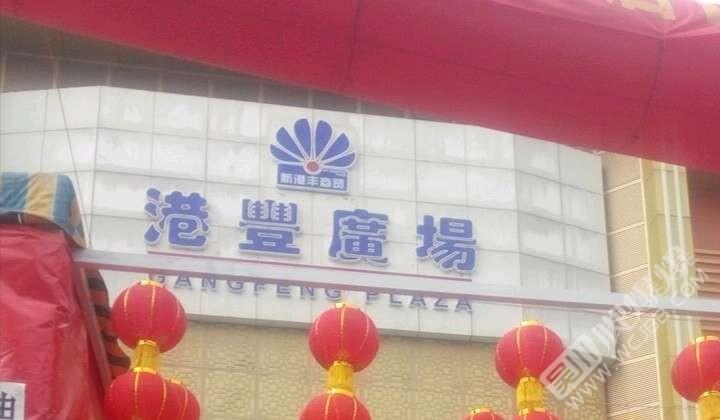 港豐與華為的商標