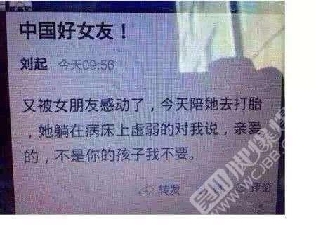 中國好女友