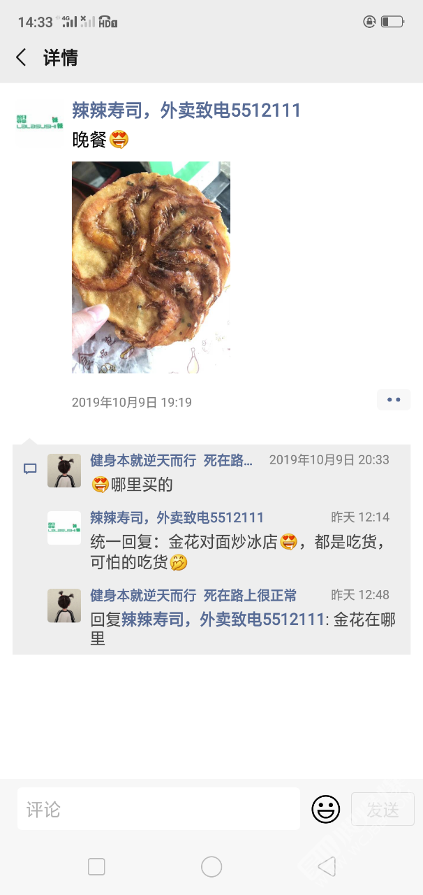 又系我無識去的地方來問爆友一定知足料的蝦餅兒時的零食請問這個地址在哪里如圖