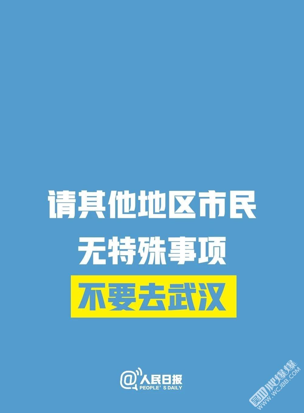 支持请转!关于武汉新型肺炎,我们倡议!