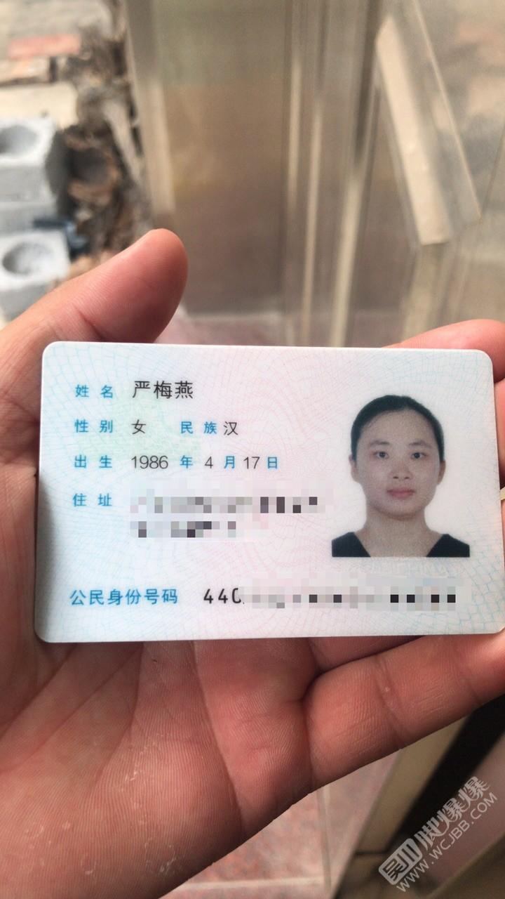 嚴梅燕你的身份證讓我撿到了,請速與我聯系