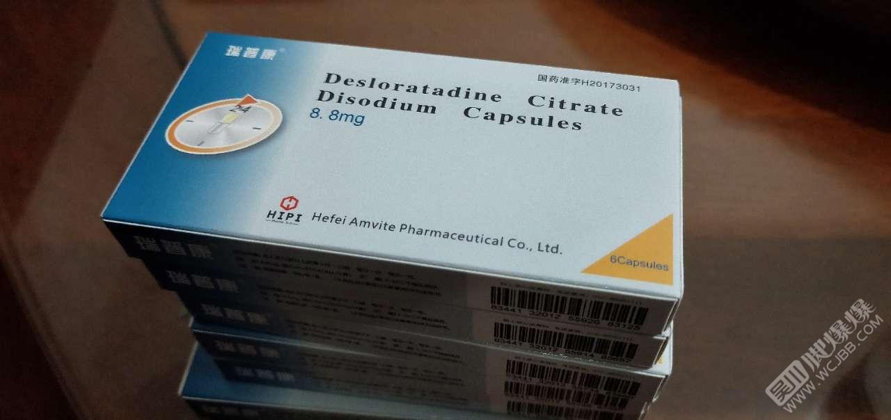 蕁麻疹好藥分享