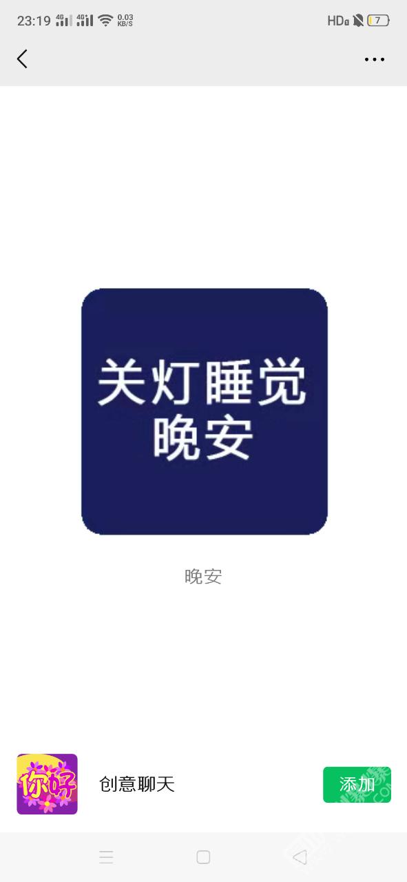全中國晚安