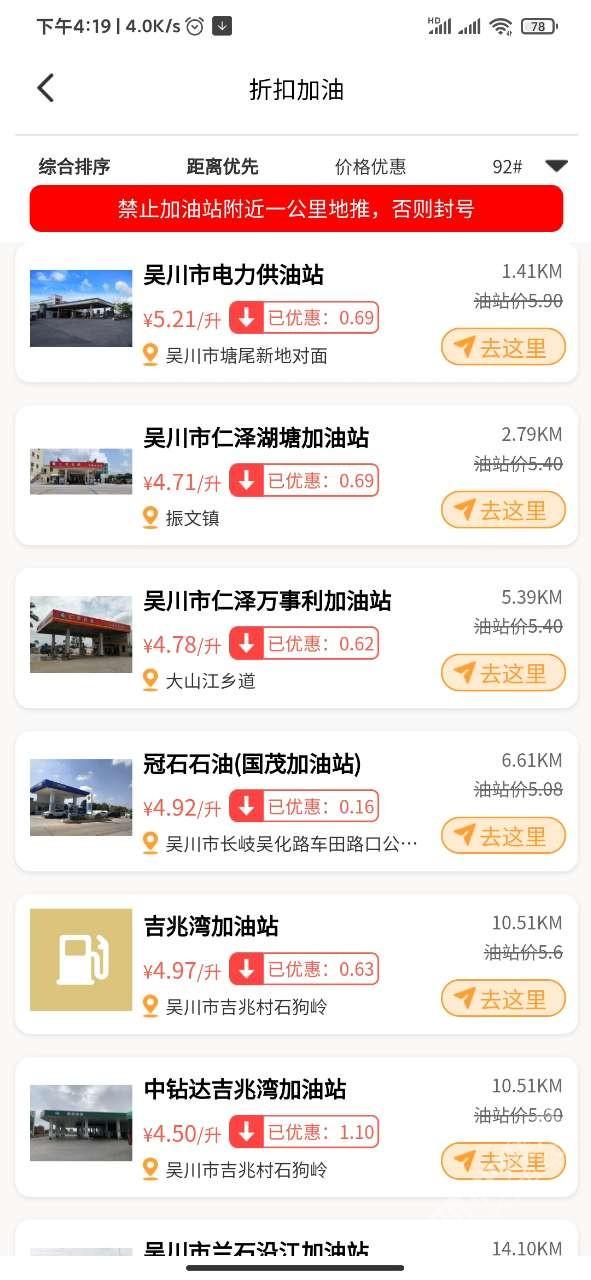為什么湛江油價跟梅菉油價差這么多?