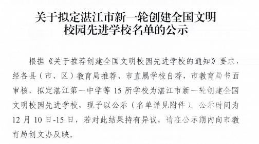 """吳川這3所學校入選""""全國文明校園先進學�!泵麊�,有你學校么?"""
