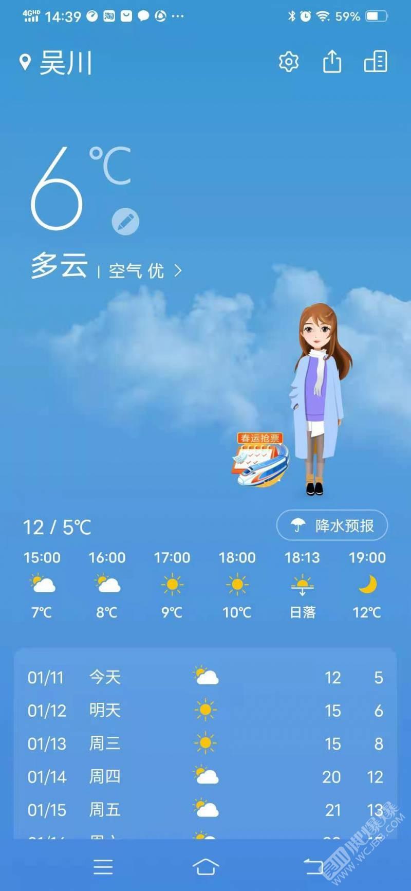 今天真系好冷啊