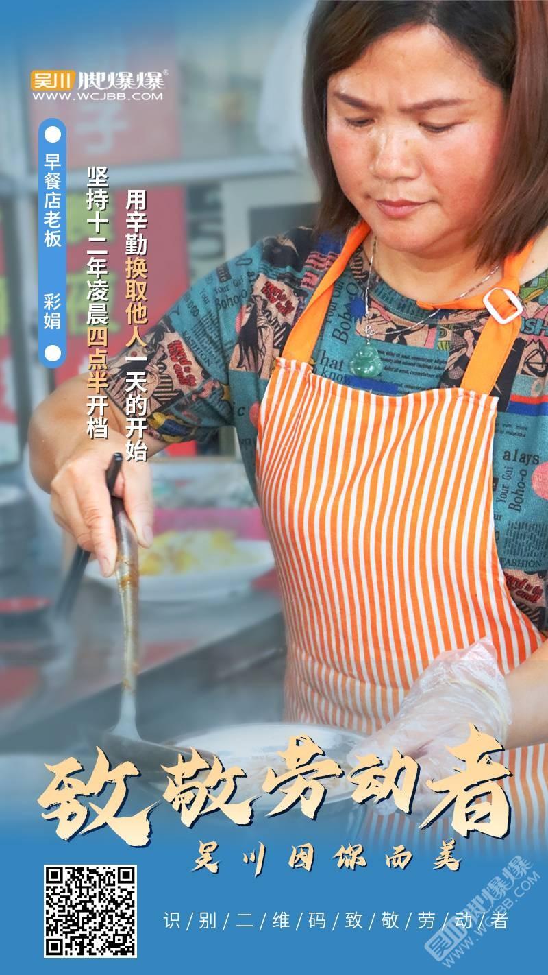 【实拍】6位吴川不同岗位劳动者