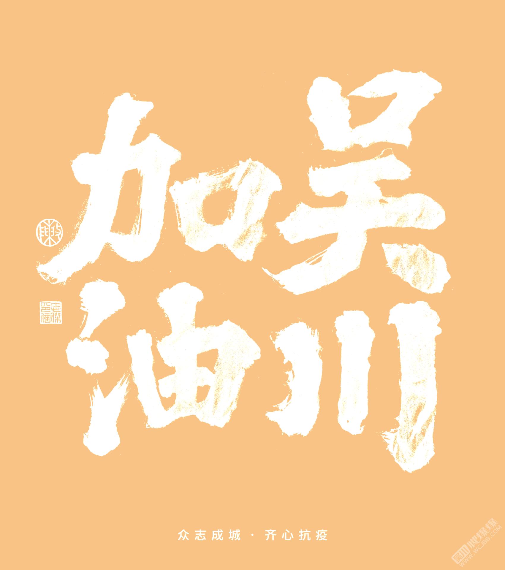 《加油吴川》书法字体设计
