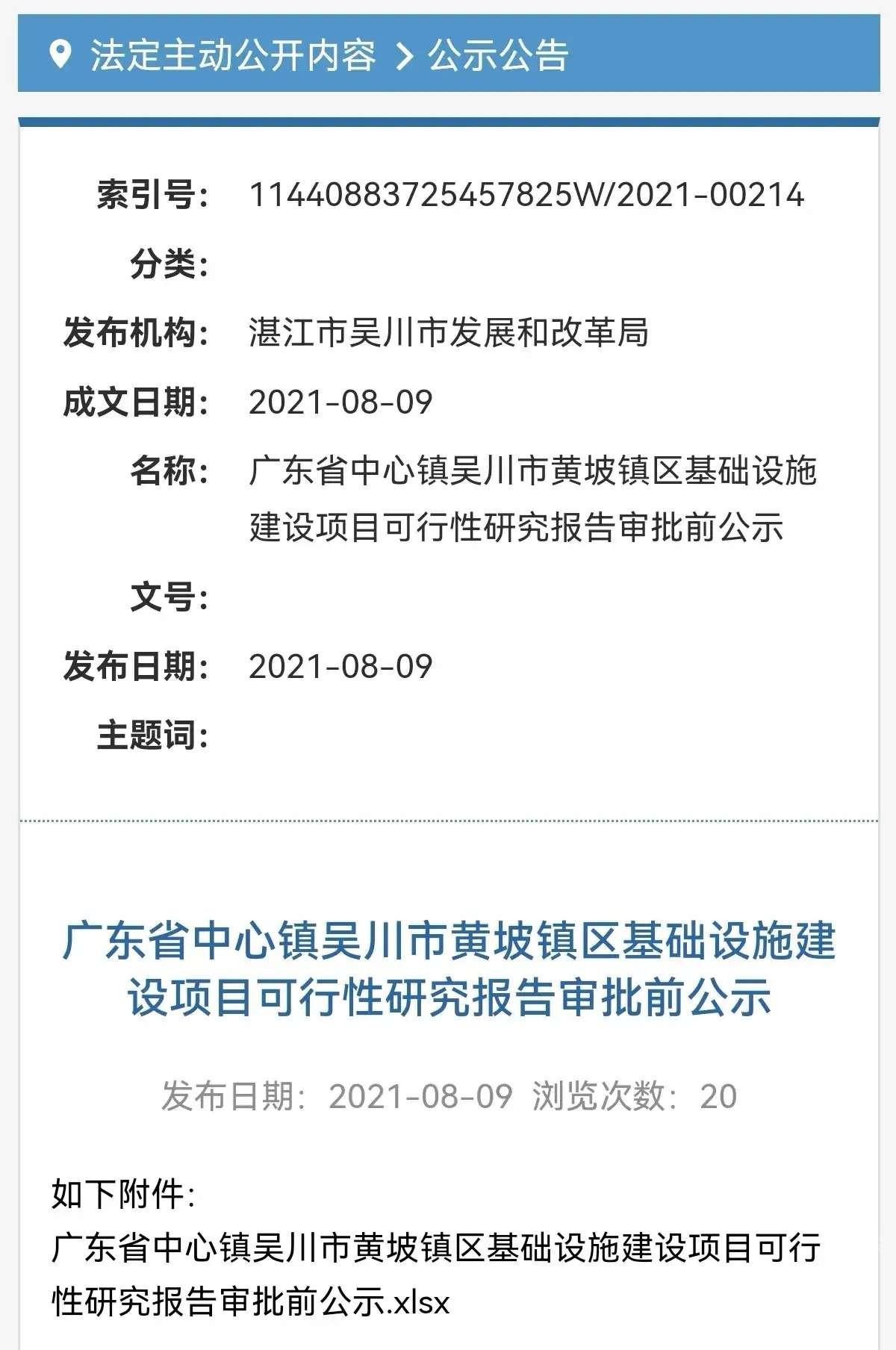 黃坡鎮區道路升級+373路燈項目,開工未?