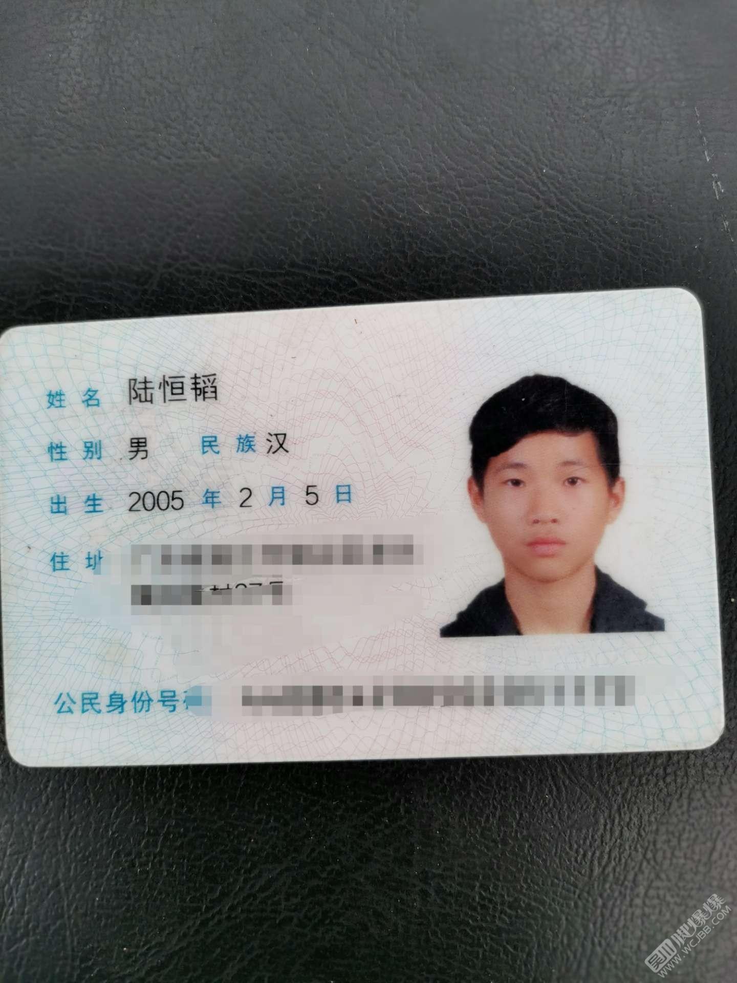 失主來領身份證