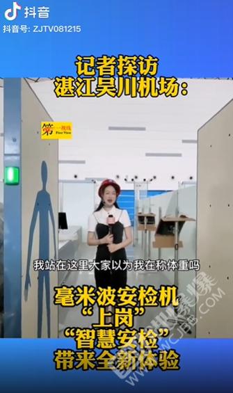 """記者探訪吳川機場:毫米波安檢機""""上崗"""",""""智慧安檢""""帶來全新體檢"""