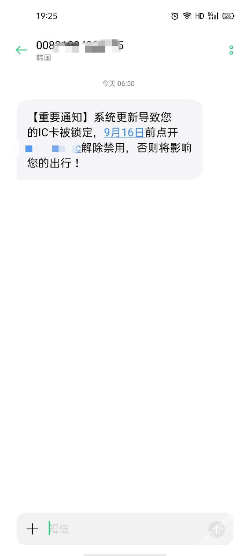 不明鏈接不要點,謝謝湛江警察的提醒