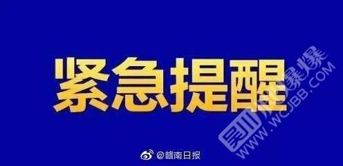 贛州發布購房風險提示