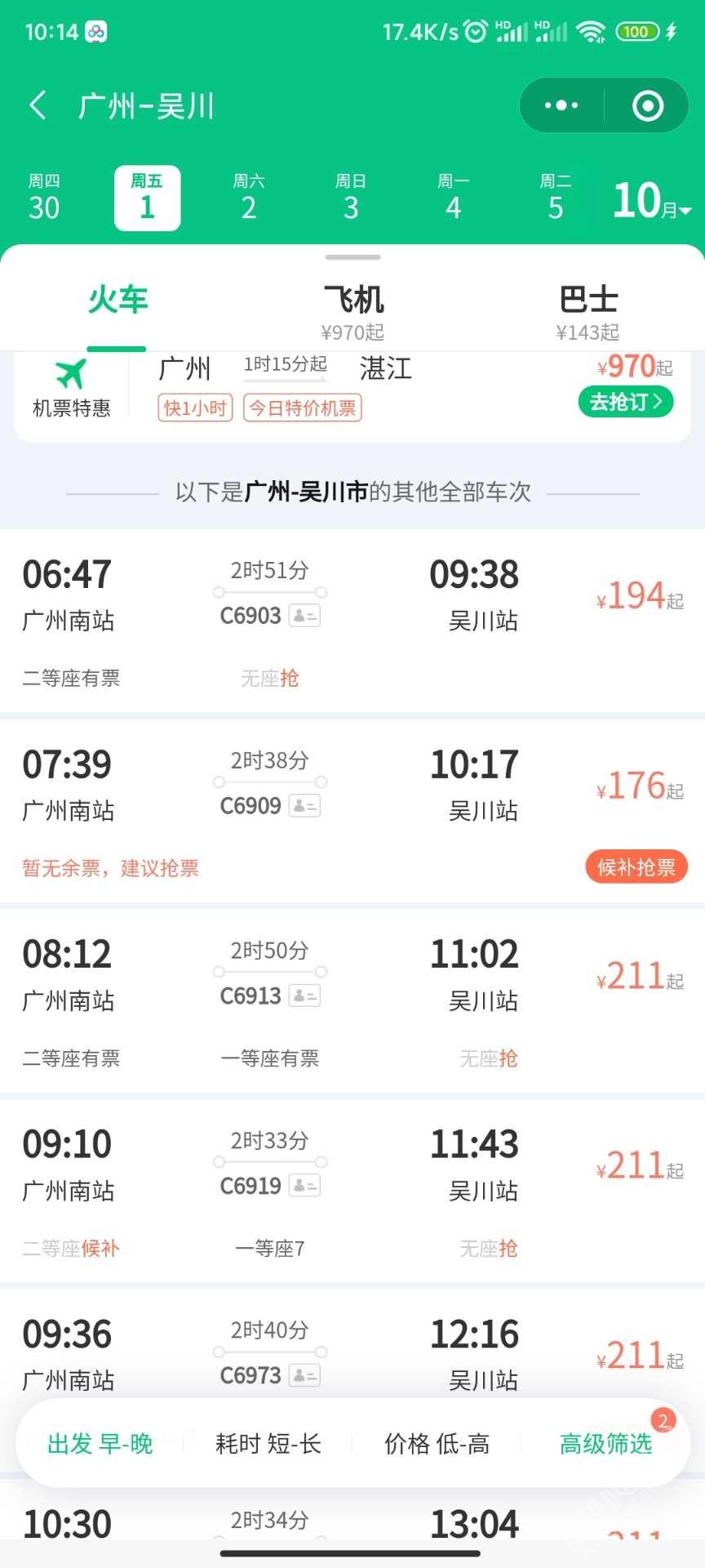 國慶高鐵票開售了,你搶到了�。�!